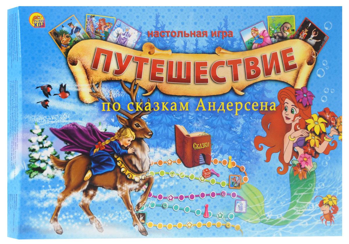 Рыжий Кот Настольная игра Путешествие по сказкам Андерсена ИН-6882