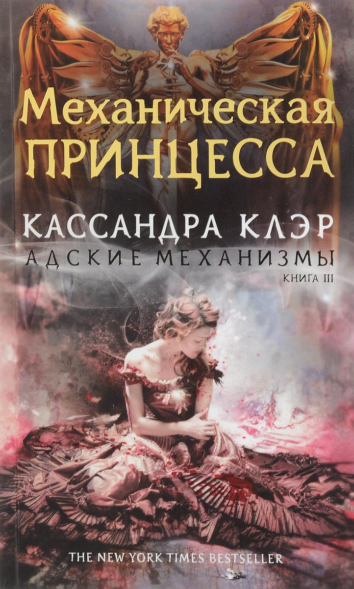 Кассандра Клэр Механическая принцесса. Книга 3. Адские механизмы кассандра клэр механическая принцесса книга 3