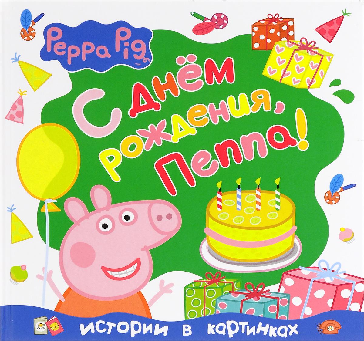 Свинка Пеппа. С днем рождения, Пеппа! четыре история дивергента