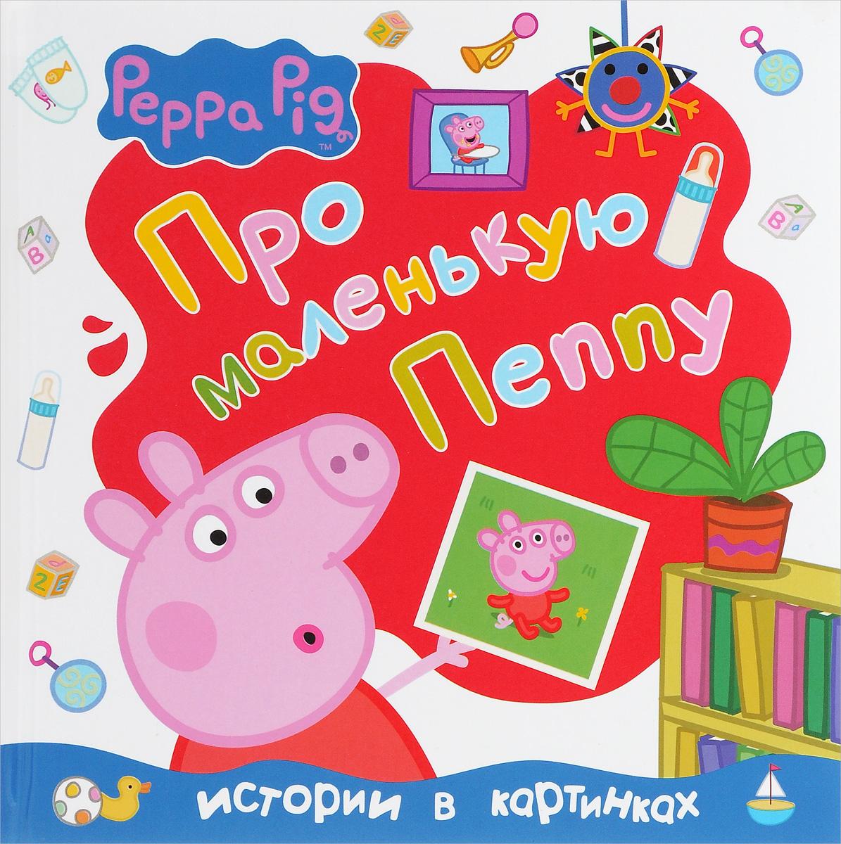 Купить Свинка Пеппа. Про маленькую Пеппу,