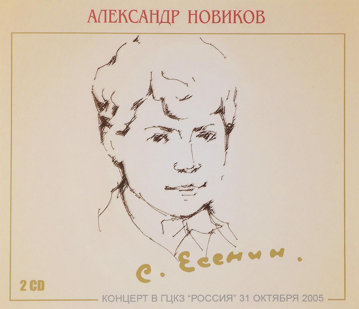 Александр Новиков Александр Новиков. Сергей Есенин - 110 лет. Концерт в ГЦКЗ Россия 31 октября 2005 (2 CD)
