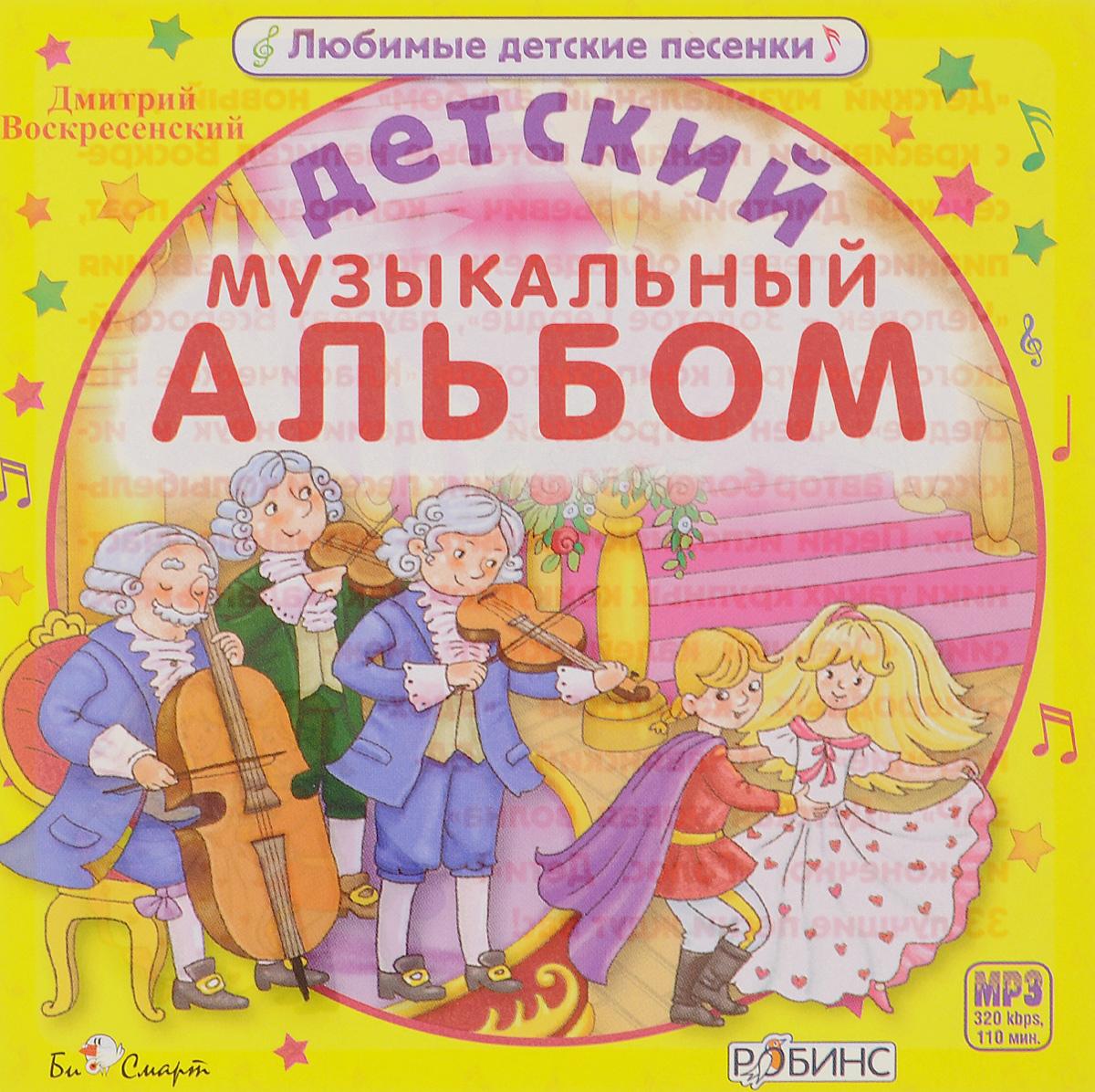 Дмтрий Воскресенский. Детский музыкальный альбом (mp3)