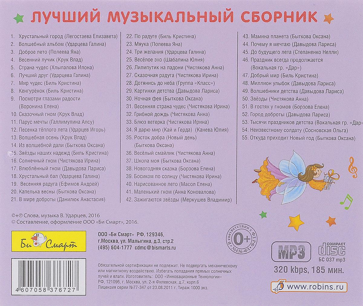 Виктор Ударцев.  Лучший музыкальный сборник (mp3) Би Смарт