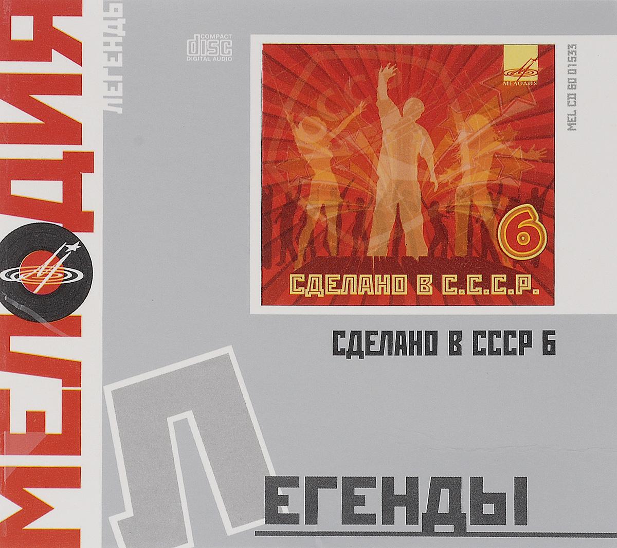 Zakazat.ru Сделано в СССР 6