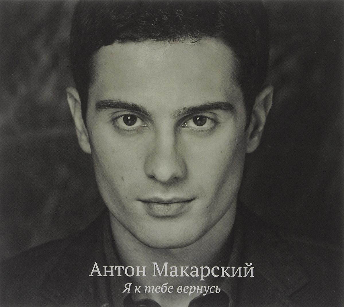Антон Макарский. Я к тебе вернусь