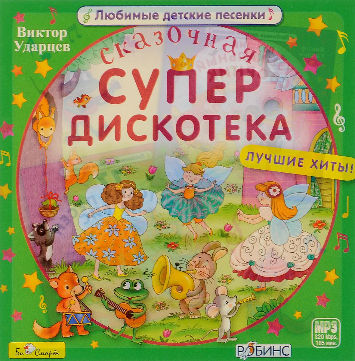 Виктор Ударцев. Сказочная супердискотека (mp3)