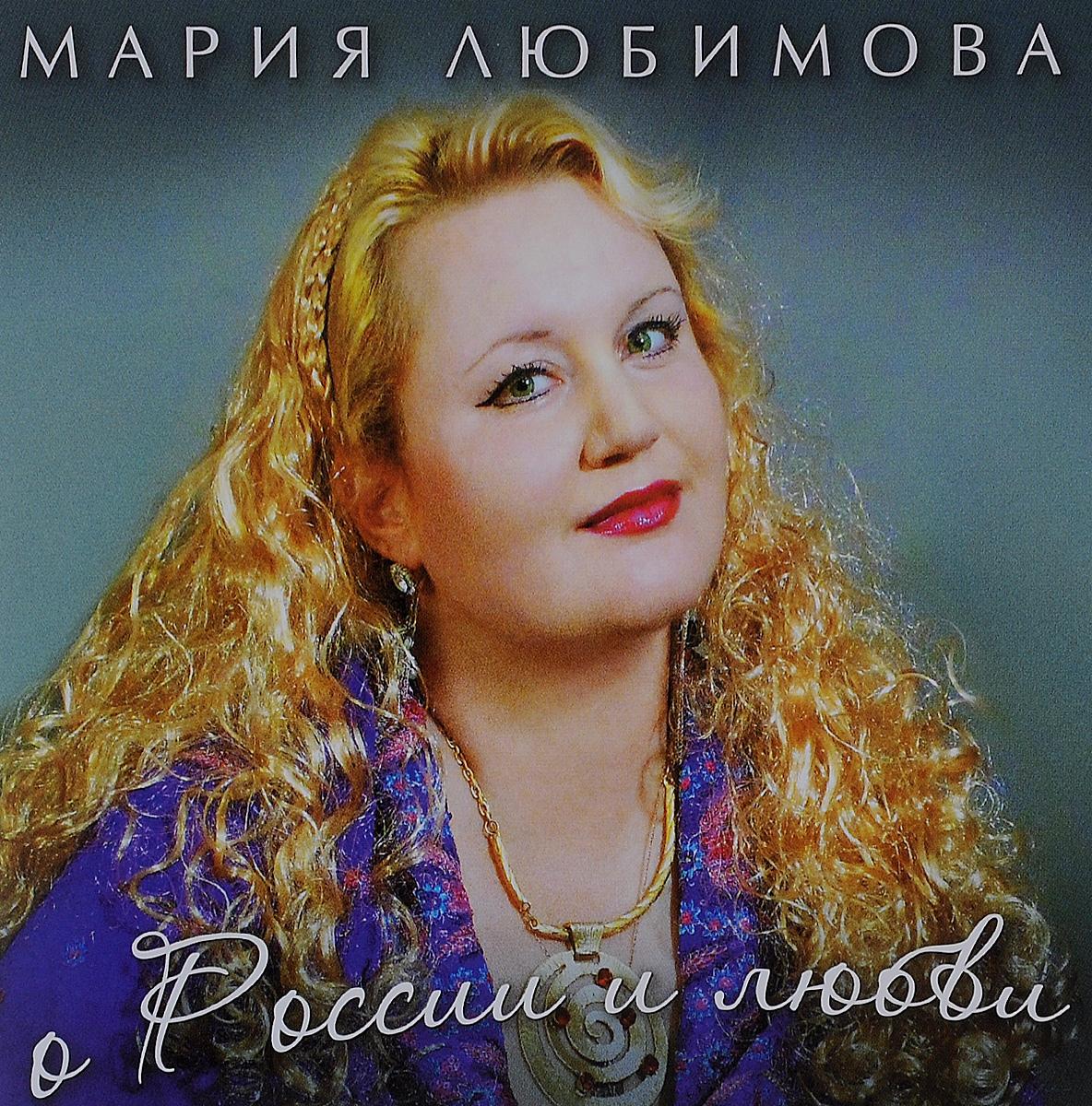 Мария Любимова Мария Любимова. О России и любви мария жукова гладкова ненависть начинается с любви