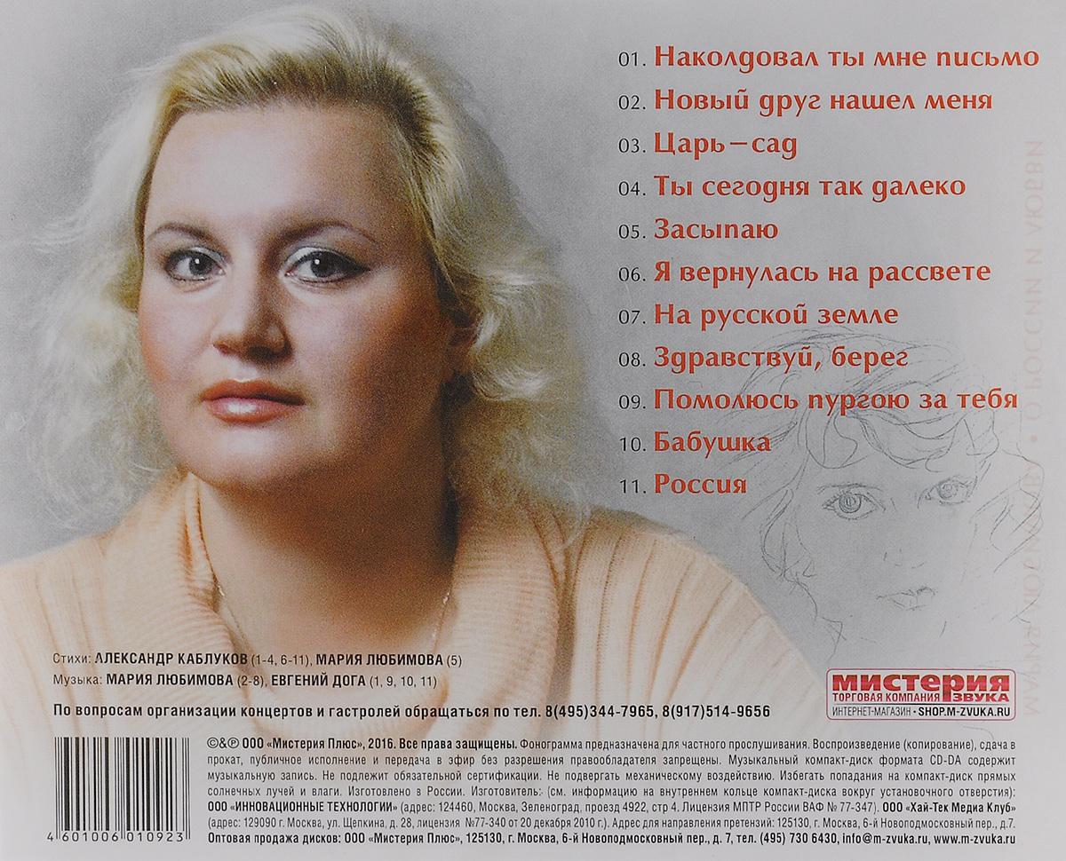 Мария Любимова.  О России и любви Мистерия Звука