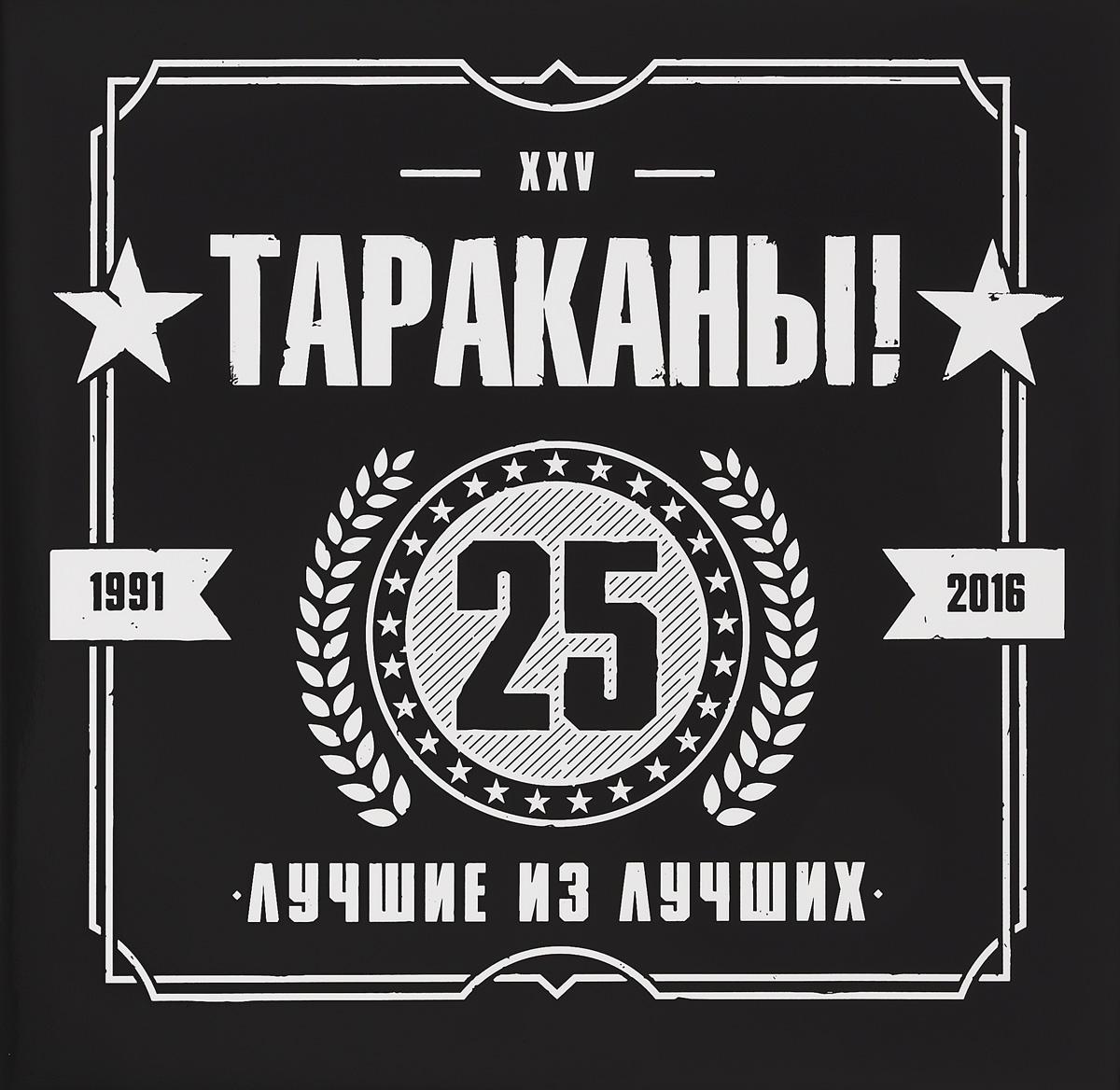 Zakazat.ru: Тараканы! Лучшие из лучших. 25 лет (2 LP)