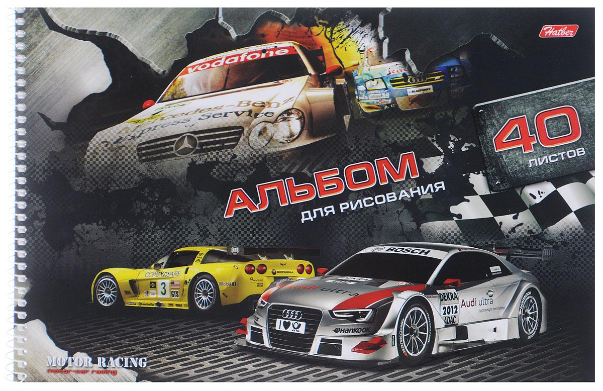 Hatber Альбом для рисования Motor Racing 40 листов 09581 hatber альбом для рисования райский сад 40 листов 14397