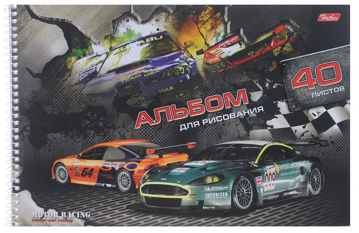 Hatber Альбом для рисования Motor Racing 40 листов 09582 hatber альбом для рисования райский сад 40 листов 14397