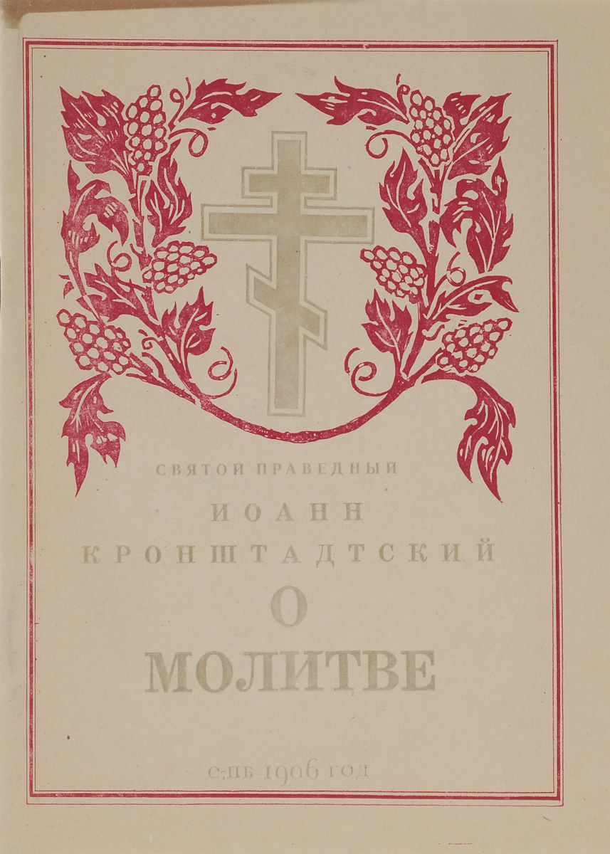 другими словами в книге Святой праведный Иоанн Кронштадтский