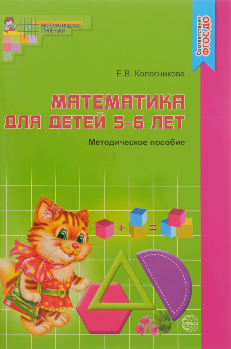 Е. В. Колесникова Математика для детей 5-6 лет. Методическое пособие колесникова е я считаю до 20 р т 6 7 лет