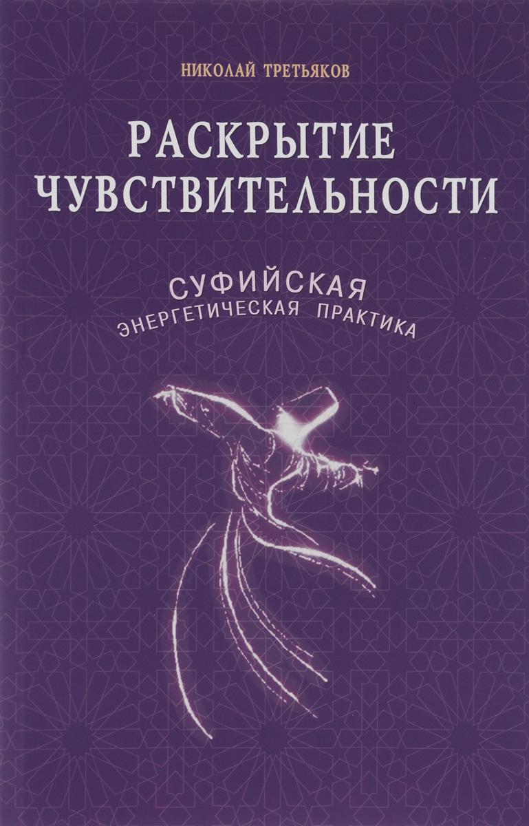 Николай Третьяков. Раскрытие чувствительности. Суфийская энергетическая практика