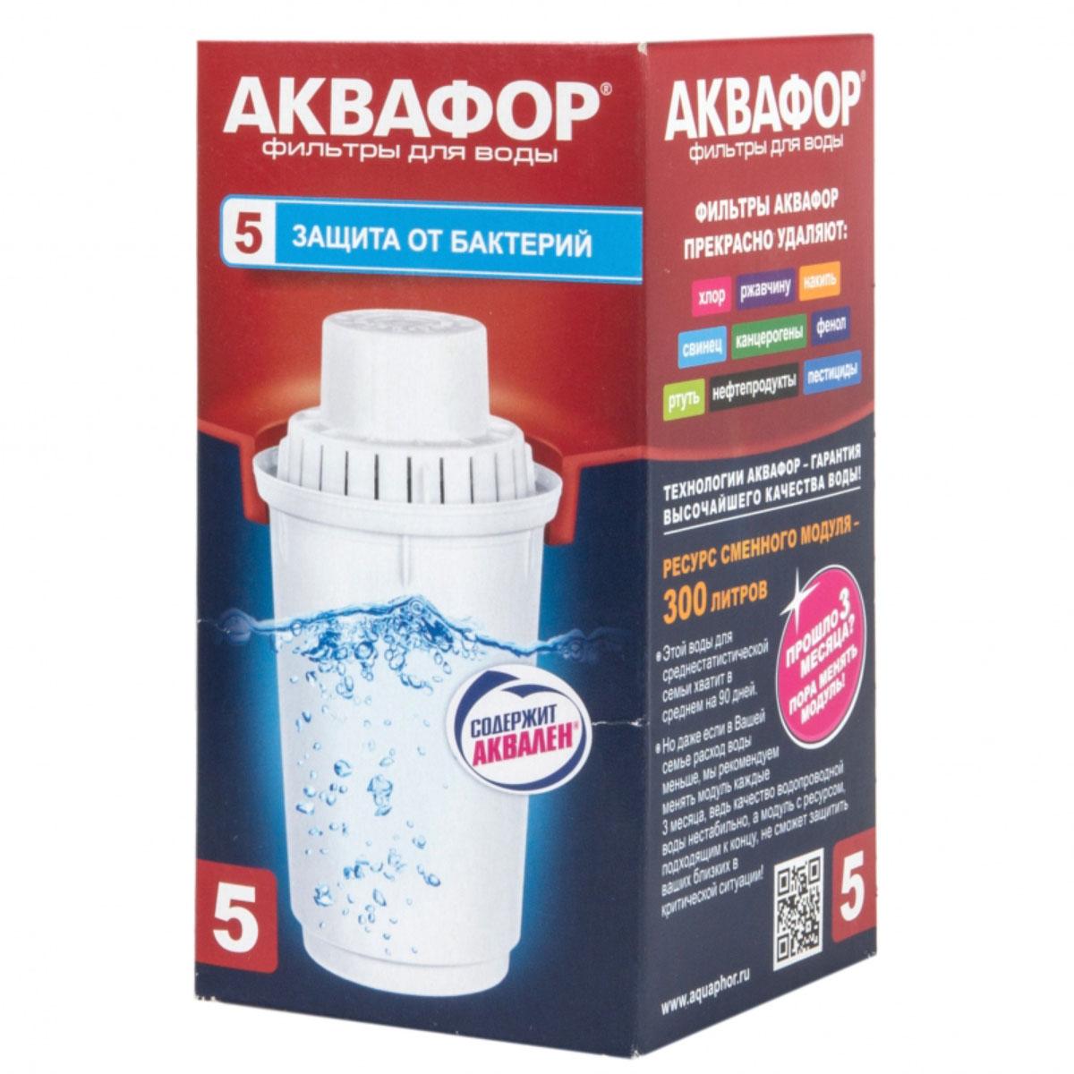 Сменный картридж Аквафор В100-5, усиленный бактерицидной добавкой11595Сменный модуль Аквафор В100-5 предназначен для доочистки водопроводной воды и удаления избыточной жесткости. Модуль удаляет из воды хлор, фенол, тяжелые металлы, железо, пестициды.Благодаря использованию уникальных волокнистых сорбционных материалов марки Аквален в комбинации с лучшими марками активированных углей модуль надежно и необратимо задерживает не только органические соединения, железо и тяжелые металлы, но и другие виды вредных примесей, а также умягчает воду и снижает образование накипи, удаляет неприятный вкус и запах. Для подавления роста бактерий используется модификация волокна Аквален, содержащая серебро. В результате у вас всегда под рукой чистая вода без остаточного активного хлора и органических примесей с приятным вкусом и без запаха.Средний ресурс: 300 л.Компания Аквафор создавалась как высокотехнологическая производственная фирма, охватывающая все стадии создания продукции от научных и конструкторских разработок до изготовления конечной продукции. Основное правило Аквафора - стабильно высокое качество продукции и высокие технологии, поэтому техническое обновление производства происходит каждые 3-4 года, для чего покупаются новые модели машин и аппаратов.Собственное производство уникальных сорбентов и постоянный контроль на всех этапах производства позволяют Аквафору выпускать высококачественный продукт, известность которого на рынке быстро растет.