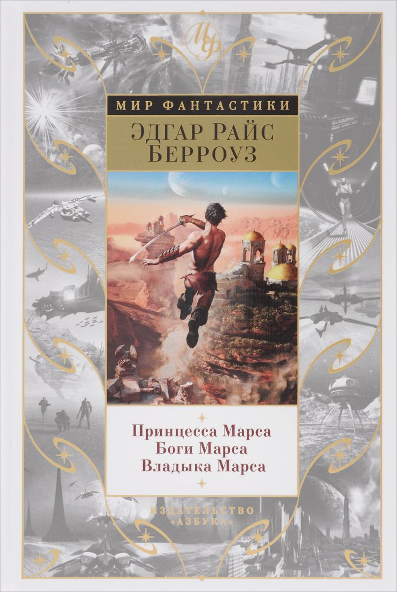 Скачать книги эдгара берроуза марсианская серия