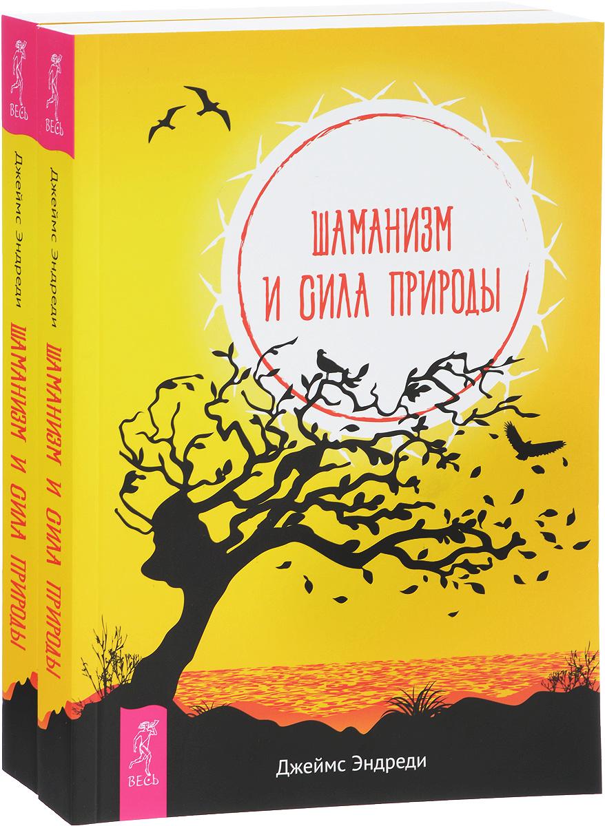 Шаманизм и сила Природы (комплект из 2 книг). Джеймс Эндреди