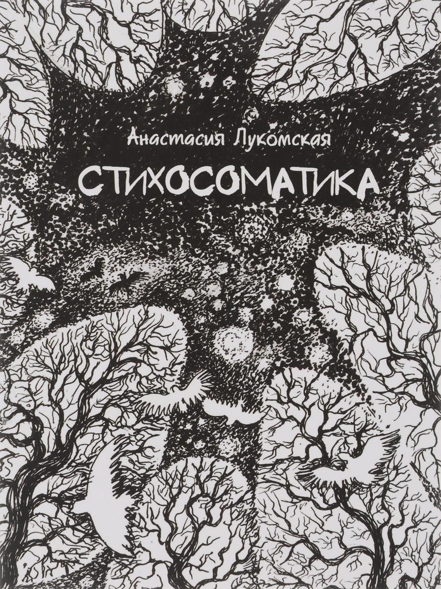 Стихосоматика. Анастасия Лукомская