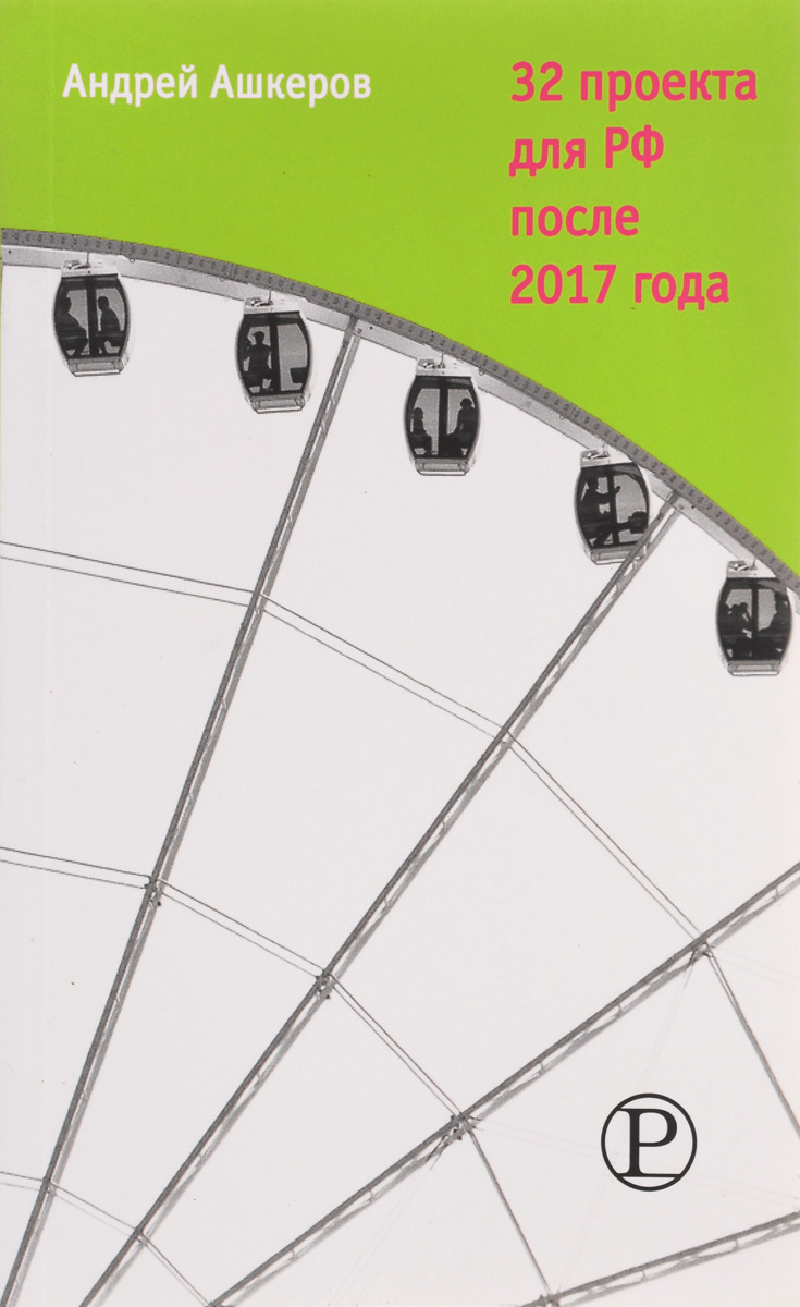 Андрей Ашкеров 32 проекта для РФ после 2017 года