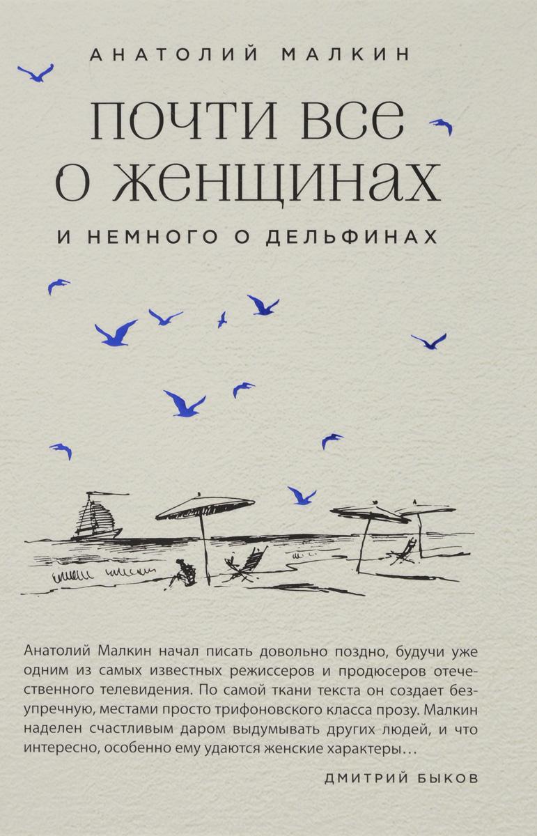 Анатолий Малкин Почти все о женщинах и немного о дельфинах анатолий малкин все ангелы живут здесь сборник