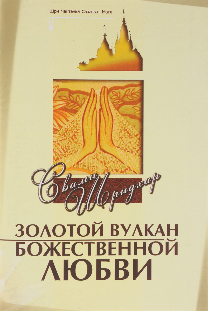 Шри Чайтанья Сарасват Матх Золотой вулкан Божественной Любви 3c matx pv1b 500w