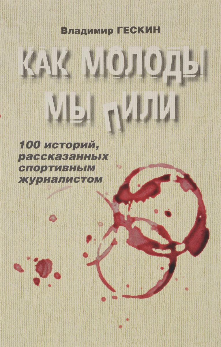 Как молоды мы пили. Владимир Гескин