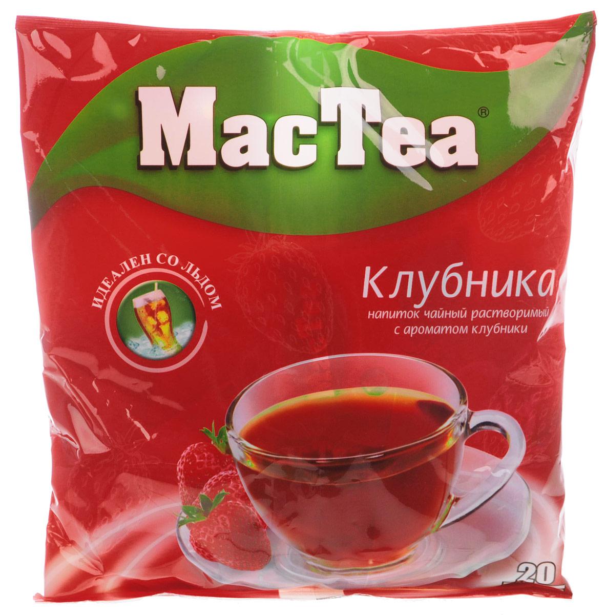 MacTea напиток чайный с клубникой, 20 шт8887290103398Растворимый чайный напиток MacTea с ароматом клубники понравится и детям, и взрослым. Этот напиток можно употреблять как в холодном, так и в горячем виде. Для приготовления необходимо залить содержимое пакетика стаканом воды и тщательно размешать.