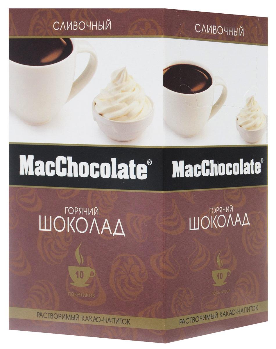 MacChocolate горячий шоколад сливочный вкус, 10 шт8887290102810MacChocolate с ароматом сливок - это растворимый горячий шоколад высокого качества, который содержит натуральный какао-порошок и отличается насыщенным вкусом и ароматом. MacChocolate – лучшее, что вы можете приготовить за пару секунд!