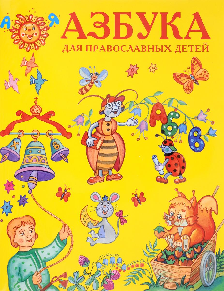 Азбука для православных детей букварь для православных детей