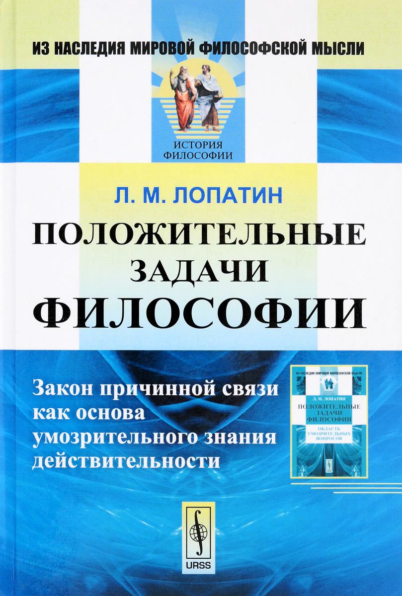 Л. М. Лопатин Положительные задачи философии. Закон причинной связи как основа умозрительного знания действительности пути метафизики