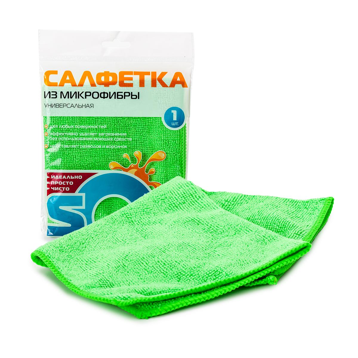 Салфетка для уборки Sol, цвет: зеленый, 30 x 30 см. 1000710007/10052Состав: 80% полиэстер, 20% полиамид;плотность: 220 гр/м2Особая текстура, полученная путем микроструйной водной обработки ткани, позволяет глубоко проникать в микротрещины, избавляя от мелких частиц пыли и грязи. Высокие абсорбирующие показатели и эксплуатационная устойчивость. Использовать сухой или влажной. После употребления промыть водой. Допустима машинная стирка.