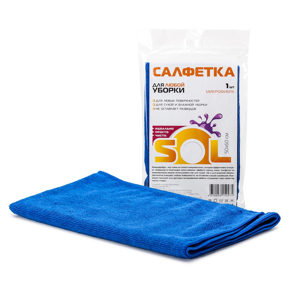 Салфетка для уборки Sol, цвет: темно-синий, 50 x 60 см. 1000810008/10047Салфетка Soll выполнена из микрофибры. Микрофибра - это ткань из тонких микроволокон, которая эффективно очищает поверхности благодаря капиллярному эффекту между ними. Такая салфетка может использоваться как для сухой, так и для влажной уборки. Деликатно очищает любые поверхности не оставляя следов и разводов. Идеально подходит для протирки полированной мебели. Сохраняет свои свойства после стирки. Рекомендации по применению и уходу: Для обеспечения гигиеничности рекомендуется прополаскивать салфетку после каждого применения с моющим средством. Для сохранения мягкости не рекомендуется сушить вблизи отопительных приборов и на батареях. Нельзя стирать с отбеливающими средствами, кипятить и гладить.
