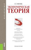 Носова С.С.. N Экономическая теория (для бакалавров). Учебное пособие