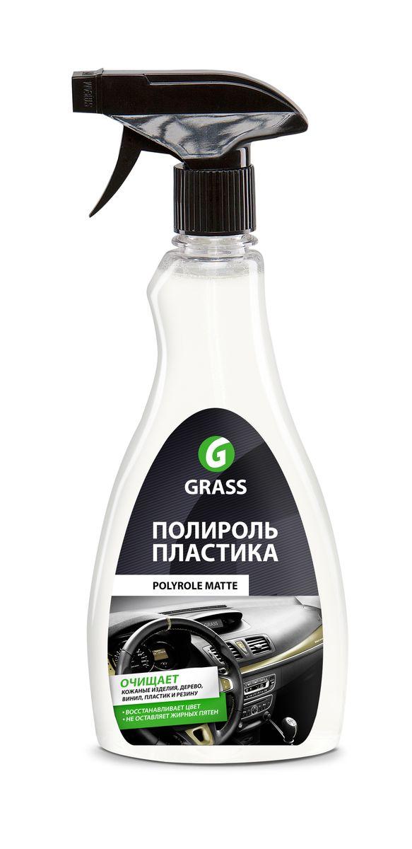 Полироль-очиститель пластика Grass Polyrole Matte, матовый, 500 мл120115Матовый полироль Grass Polyrole Matte предназначен для обработки приборных панелей, неокрашенных бамперов, покрышек, для очистки и полировки изделий из кожи, дерева, винила, пластика и резины. Не оставляет жирных пятен, препятствует оседанию пыли, придает матовый блеск, обладает приятным ароматом. Применяется в готовом виде.Товар сертифицирован.
