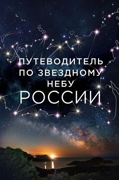 Ирина Позднякова, Ирина Катникова Путеводитель по звездному небу России