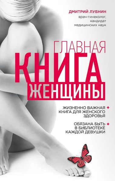 Лубнин Д.М. Главная книга женщины лубнин д м честный разговор с российским гинекологом 28 секретных глав для женщин