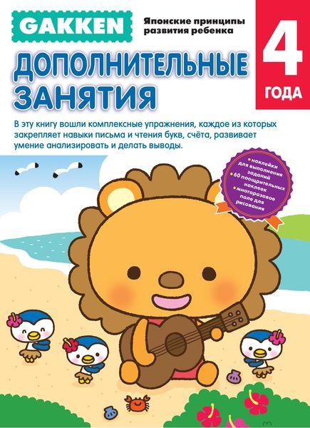 Gakken. 4+ Дополнительные занятия книги эксмо gakken развивающие игры для детей от рождения до 1 года