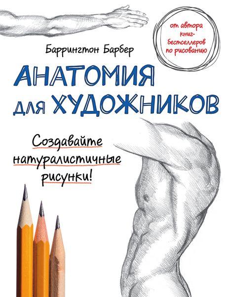 Барбер Б. Анатомия для художников анатомия человека русско латинский атлас