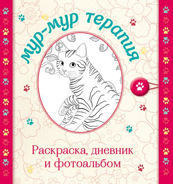 Мур-мур терапия. Раскраска, дневник, фотоальбом матильда андерсен котики мур мур терапия раскраска вместо таблеток