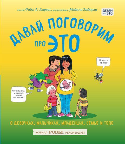 Роби Г. Харрис Давай поговорим про ЭТО. О девочках, мальчиках, младенцах, семьях и теле новые истории о мальчиках и девочках