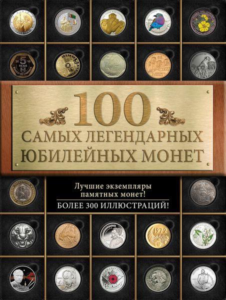 И. А. Ларин-Подольский 100 самых легендарных юбилейных монет