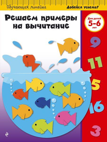 Решаем примеры на вычитание. Для детей 5-6 лет вычитание для детей 5 6 лет