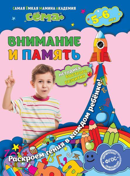 Липина С.В., Маланка Т.Г. Внимание и память: для детей 5-6 лет