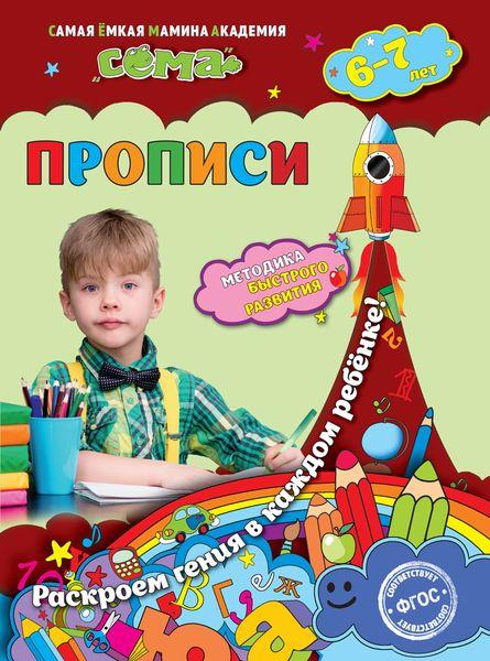 М. Иванова, С. Липина Прописи
