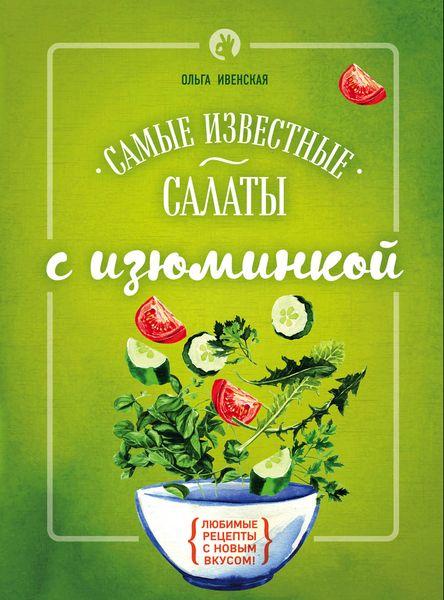 Ольга Ивенская Самые известные салаты с изюминкой готовим просто и вкусно лучшие рецепты 20 брошюр