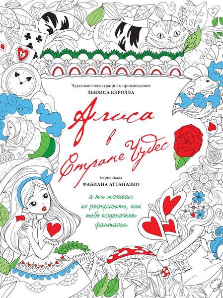 Чернышова-Орлова Е.О. Алиса в стране чудес