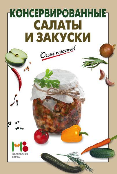 Консервированные салаты и закуски отсутствует консервирование салаты и закуски