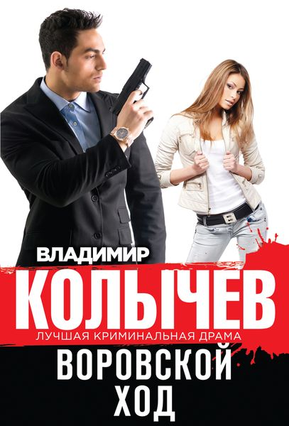 Колычев В.Г. Воровской ход колычев в бандитские шашни