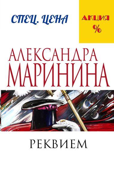 Zakazat.ru: Реквием. Маринина А.