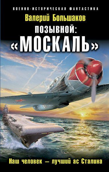 """Валерий Большаков Позывной: """"Москаль"""". Наш человек - лучший ас Сталина"""